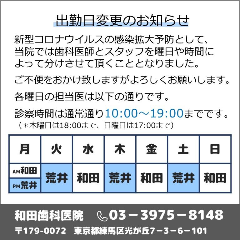 光が丘歯医者和田歯科医院出勤日変更のお知らせ